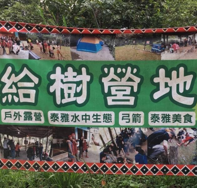 ➮烏來採風趣 愛玩台灣一日深度旅遊(15位以上出團) 3